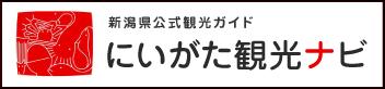 新潟観光協会